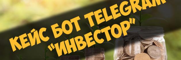 Кейс бот Telegram — Инвестор