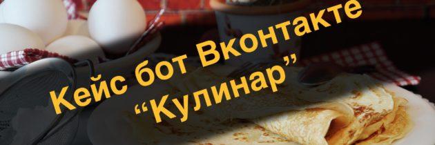 Кейс бот Вконтакте — Кулинар