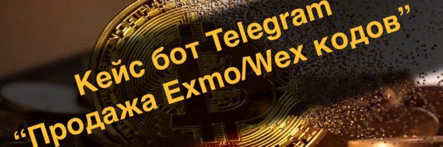 Кейс бот Telegram — Продажа Exmo/Wex кодов