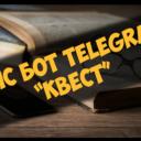Кейс бот Telegram — Квест