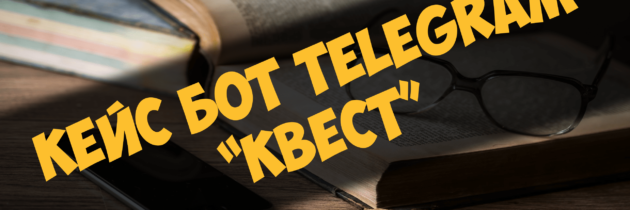 Отзыв на бот Telegram — «Квест»