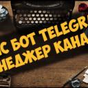 Кейс бот Telegram — Менеджер каналов