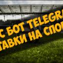 Кейс бот Telegram — Ставки на спорт