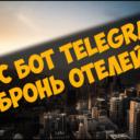 Кейс бот Telegram — Бронь отелей