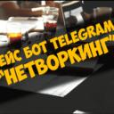 Кейс бот Telegram — Нетворкинг