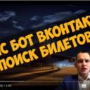 Кейс бот Вконтакте — поиск авиабилетов ✈️
