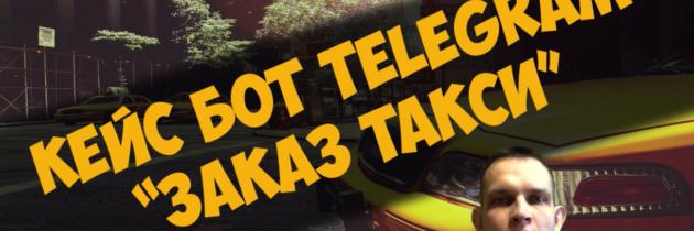Кейс бот Telegram — Заказ такси
