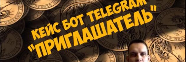 Кейс бот Telegram — Приглашатель