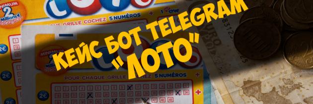 Кейс бот Telegram — Лото