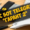 Кейс бот Telegram — Гарант 2