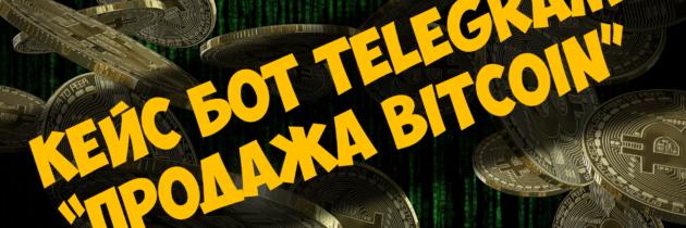 Кейс бот Telegram — Продажа BitCoin