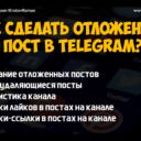 Как сделать отложенный пост в канале Telegram?