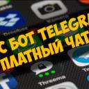 Кейс бот Telegram — Платный чат
