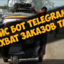 Кейс бот Telegram — Перехват заказов такси 🚕