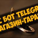 Кейс бот Telegram — Магазин гарант