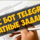 Кейс бот Telegram — Платные задания