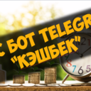 Кейс бот Telegram — Кэшбек