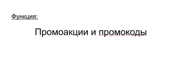 Функция бота Telegram — Промоакции и Промокоды
