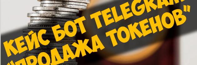 Кейс бот Telegram — Продажа токенов