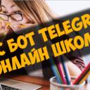 Кейс бот Telegram — Онлайн школа