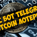 Кейс бот Telegram — BitCoin лотерея