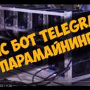 Кейс бот Telegram — Парамайнинг PRIZM