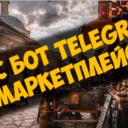 Кейс бот Telegram — Маркетплейс (Бот автопродаж)