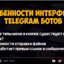 Особенности интерфейса Telegram ботов