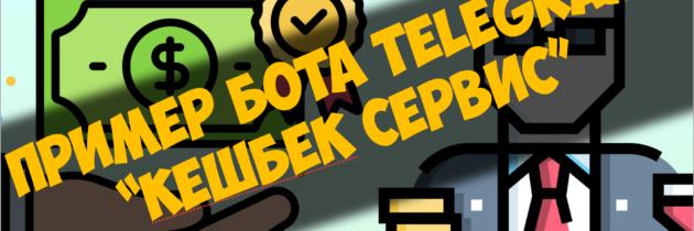 Пример бота Telegram «Кешбэк сервис»