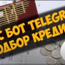 Кейс бот Telegram — Подбор кредита