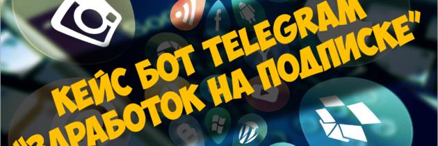 Кейс бот Telegram — Заработок на подписке