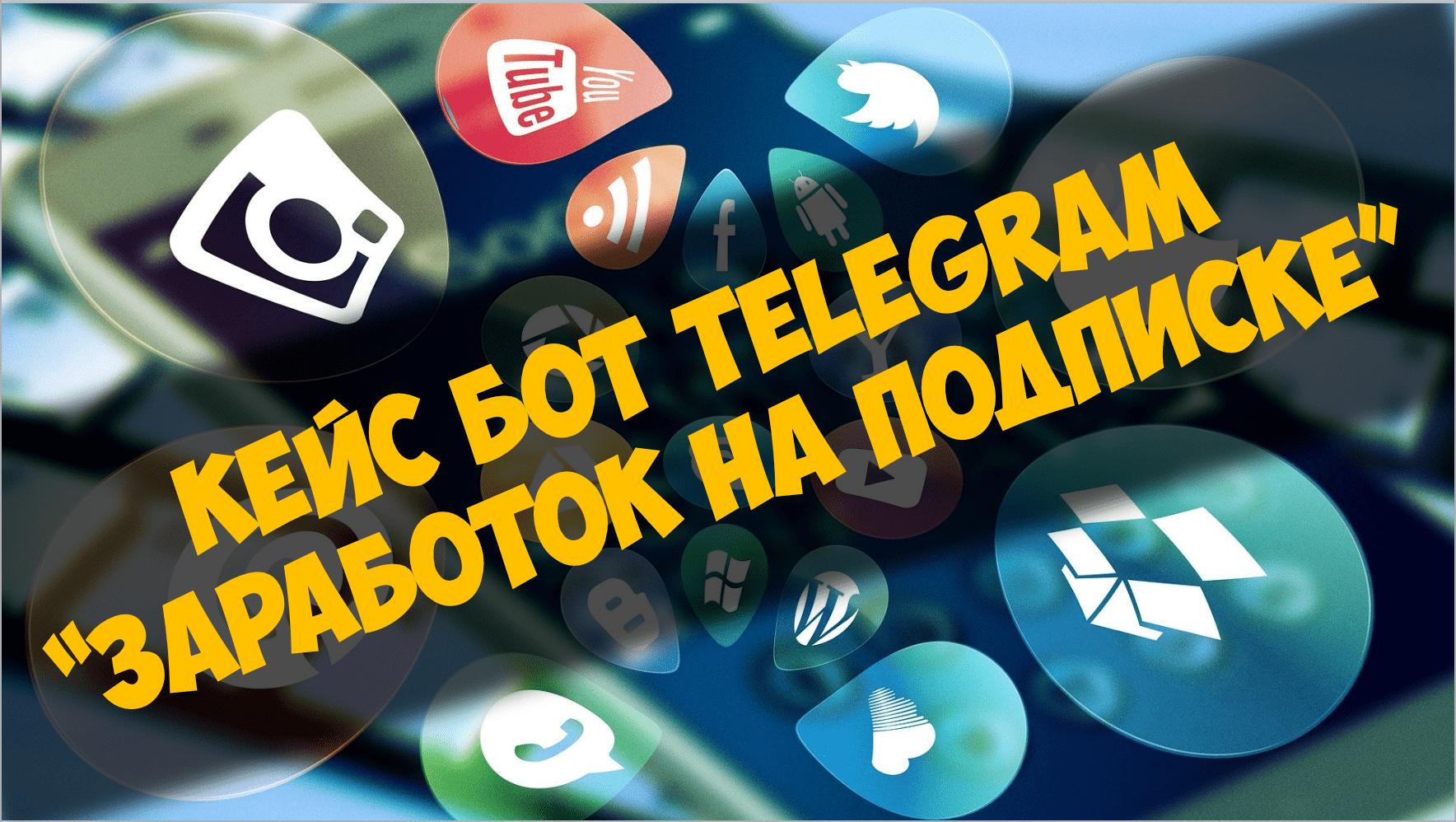 Кейс бот Telegram - Заработок на подписке