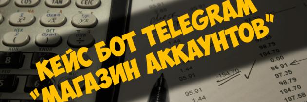 Кейс бот Telegram — Продажа аккаунтов