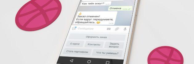 Три основных способа использования чат-бот Telegram для бизнеса