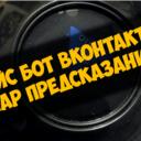 Кейс бот Вконтакте — Шар предсказаний