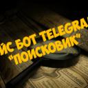 Кейс бот Telegram «Поисковик»