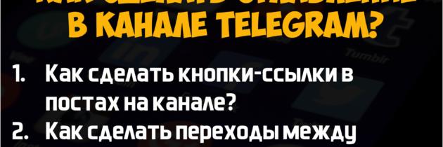 Как сделать оглавление в канале Telegram?