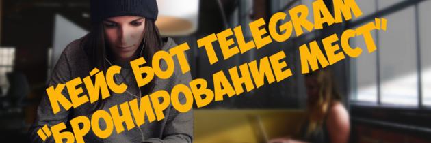 Кейс бот Telegram — Бронирование мест