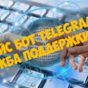 Бот Telegram — Служба поддержки 2.0