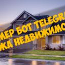 Пример бота Telegram — Биржа недвижимости