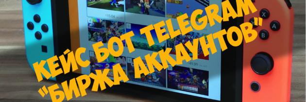 Кейс бот Telegram — Биржа аккаунтов
