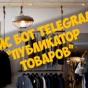 Кейс бот Telegram — Публикатор товаров