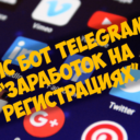 Кейс бот Telegram — Заработок на регистрациях